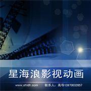 江西星海浪影视动画有限公司