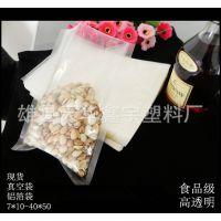 本公司生产 透明抽真空袋 食品袋 复合袋铝箔袋 塑料包装袋