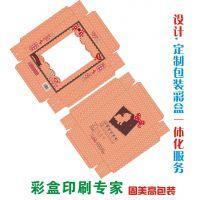 深圳袜子彩盒印刷定制 丝袜彩盒印刷厂 丝袜彩盒定做印刷