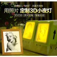 3D打印个性小夜灯 个性定制小夜灯 光控小夜灯 照片定制小夜灯 富阳小夜灯