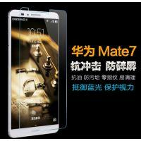 华为MATE7钢化膜 MATE7钢化玻璃膜 MT7-TL10防爆手机贴膜
