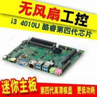 买贵包退i34010U网络监控摄像机主板工控主板硬盘录像机主板