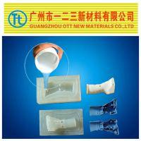 广州供应便宜的液体硅胶,用于精细器件的翻模制作
