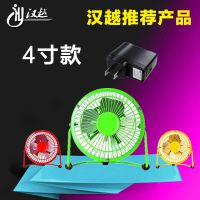 汉越 4寸小风扇 静音小电扇 小风扇 迷你风扇 附电源头 一件代发