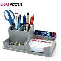 得力9111笔筒创意多功能组合收纳盒名片座时尚办公笔筒