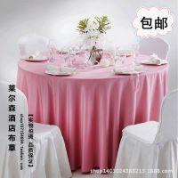 莱尔森织造婚庆酒店用品加厚纺棉双面锻台布桌布圆桌布现货批发