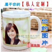 DIY马克杯定制 印照片相片 创意陶瓷杯 广告杯批发定做 欢迎订购