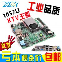 全新爆款 C1037U KTV点歌主板 ATX迷你主板套装  服务器主板