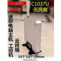 厂家直销迷你电脑主机C1037U  客厅微型小主机 云计算机准系统