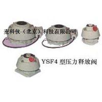 压力释放阀 MKY-YSF4Ⅱ-55/130KJTH