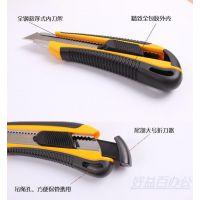 大号美工刀 加厚工具刀 不锈钢刀日本进口高硬度材质得力2064