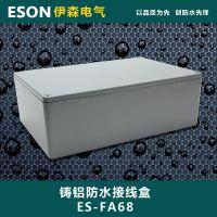 伊森295*210*100铸铝防水盒 开关接线盒 接线端子防水盒 室外接线