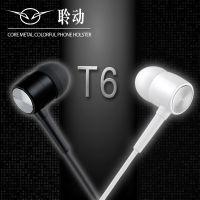 聆动T6超重低音入耳式三星小米4手机耳机安卓通用万能中兴华为