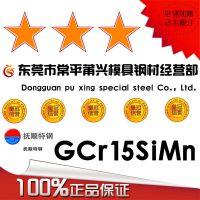 热销抚顺轴承钢 GCr15SiMn 高品质 好口碑!
