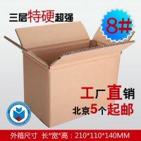 8号纸箱 8号三层淘宝纸箱 硬 物流快递纸箱8号纸盒 厂家直销 批发