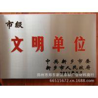 堆金不锈钢标牌 厂家供应制作不锈钢奖牌 单位标牌 文明单位门牌