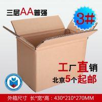 3号纸箱 三层淘宝纸箱纸盒 快递纸箱 纸箱厂家直销 三号箱 特硬