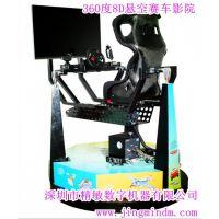 供应深圳精敏JMDM-8D动感360度极速飞车悬空汽车模拟驾驶影院