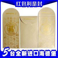 香港利是封厂家供应时尚创意红包 开门永吉利事封 婚宴红包