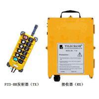 工业无线遥控器 F24-8S/D 单钩单速/多速行车使用