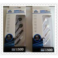 通用型耳机  热销品种  尚之炫S500  入耳式平耳式