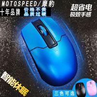 供应摩豹G310无线鼠标 游戏办公笔记本台式电脑无限鼠标 智能省电