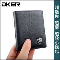 广州批发韩版男士迷你皮夹 头层真皮超薄竖款学生小钱包卡包D2027