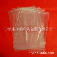 大量供应透明密封袋 opp自封袋 pvc自封袋 食品自封袋 饰品袋定做