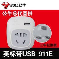 英标插座 GN-911E 转换插座 公牛转换插头出国旅行转换带USB充电