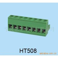 供应HT508插拔式接线端子 间距5.08mm