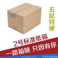 直供淘宝天猫纸箱包装小纸盒 各种不同尺寸 厂家定做批发