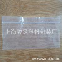 自封袋厂家 生产透明塑料密封袋 透明塑料自封袋 抗静电自封袋
