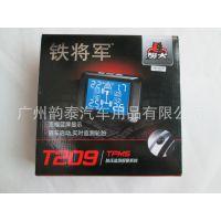 正品铁将军獒犬T209 胎压胎温监测报警器 2.5寸液晶屏幕 胎压监测