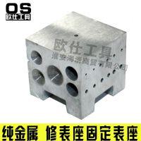 修表工具 铁墩 四方墩 小方墩 钢砧 敲型模砧 固定底座 维修工具