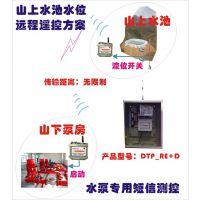 供应蓄水池水位远程监测短信控制方案