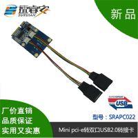 笔记本Mini pci-e转usb转接卡 主板mini pcie转双口USB2.0接口扩展卡