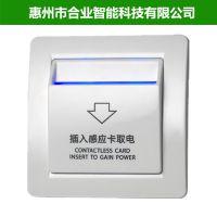 【惠州市合业】--智能家电开关