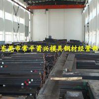 热作模具钢 3cr2w8v 优质压铸合工钢