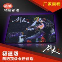 2014新款 剑灵 高档游戏鼠标垫 精包边 电脑外设批发专供厂家