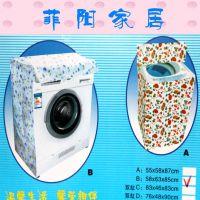 全自动/滚筒/双杠/双缸防晒绸缎洗衣机罩 防晒洗衣机套