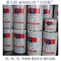 供应供应意大利万玲珑35、38、72、94系列 塑胶丝印/移印油墨