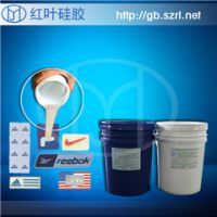 高扯裂性、粘接力强商标硅胶
