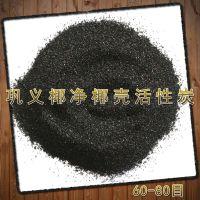 供应碘值900椰壳活性炭 粒度10-24目 样品免费