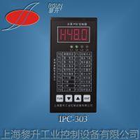 恒压水泵控制器IPC-303上海黎升自产