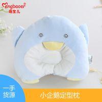 厂家批发 萌宝儿1347 新款婴儿枕可爱小企鹅婴儿定型枕头婴儿枕头