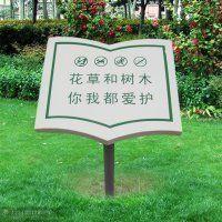 厂家五金花草牌 草地牌 草坪警示牌设计制作销售