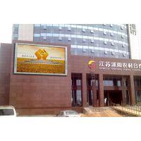 供应滁州LED显示屏,南京LED全彩大屏幕
