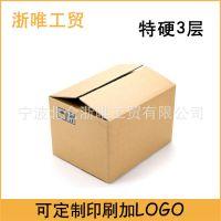 五层特硬12号邮政纸箱批发淘宝纸箱 瓦楞纸板箱物流包装纸盒纸箱