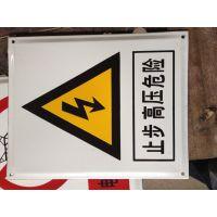 电力警示牌 搪瓷 电力杆号牌配扎带 变电站标志牌 电力警示支架