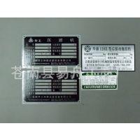 供应蚀刻标牌 烂板标牌 家具标牌 标牌制作 冲压铝标牌 设备标牌